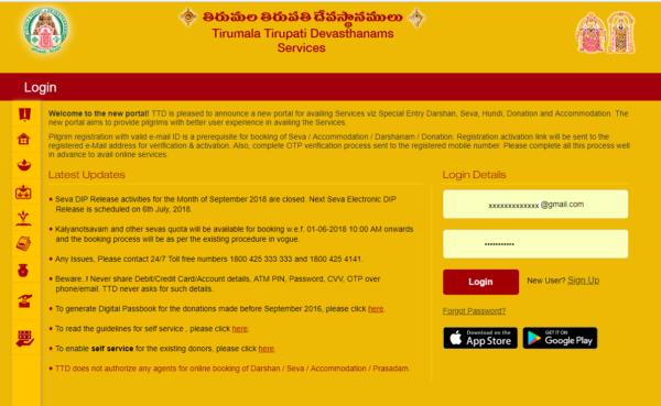 Tirumala Tirupati TTD Online Booking Office | Seva | Darshan | Rooms